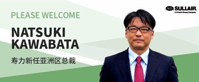 寿力任命新一任亚洲区总裁