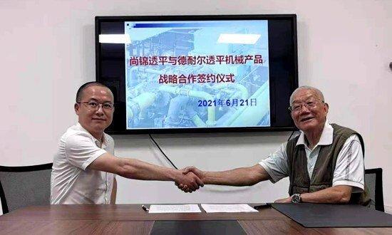 德耐尔与尚锦透平战略合作