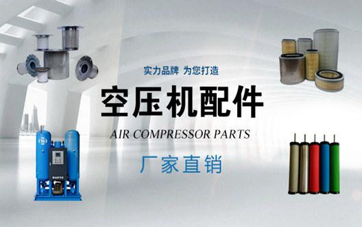 品牌空压机配件厂家直销-螺杆空压机配件-久坤压缩机(山东)有限公司